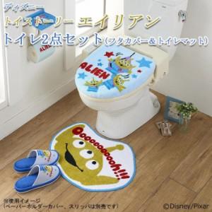 トイレ2点セット フタカバー&トイレマット  ディズニー トイストーリー エイリアン SB-254 人気キャラクターのトイレタリー2点セッ