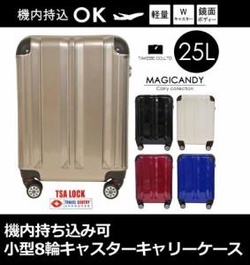 機内持ち込み可 小型8輪キャスターキャリーケース 約25L 7105SS(支社倉庫発送品)