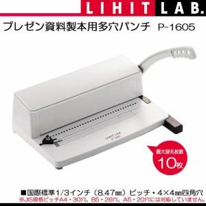 LIHIT LAB.(リヒトラブ) プレゼン資料製本用多穴パンチ P-1605