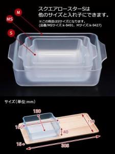 セラベイク(セラミックコーティング耐熱ガラス) スクエアS 木トレーセット K-9511