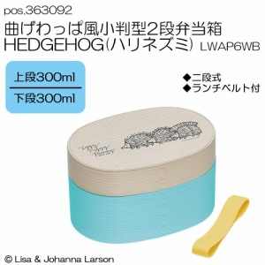 pos.363092 曲げわっぱ風小判型2段弁当箱 HEDGEHOG(ハリネズミ) LWAP6WB