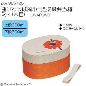 pos.365720 曲げわっぱ風小判型2段弁当箱 ミィ(木目) LWAP6WB