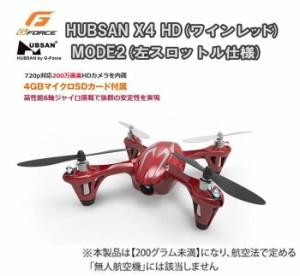 G-FORCE ジーフォース HUBSAN X4 HD(ワインレッド) MODE2(左スロットル仕様) H107C-1M2 ドローン 高性能6軸ジャイロ搭載で抜群の安定性を