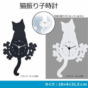 DEAR CATS 猫振り子時計