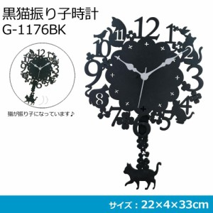 DEAR CATS 黒猫振り子時計 G-1176BK