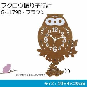 OWL SERIES フクロウ振り子時計 G-1179B・ブラウン