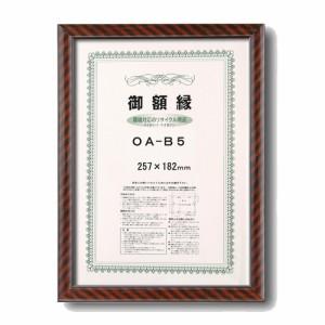 日本製 ネオ金ラック賞状額 OA-B5(257×182mm) 55978