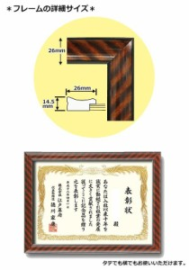 日本製 ネオ金ラック賞状額 褒賞 517×367mm 56005