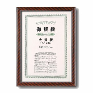 日本製 ネオ金ラック賞状額 大賞(439×318mm) 56036