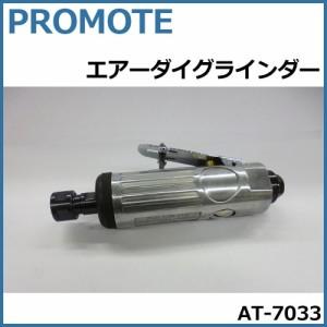 PROMOTE エアーダイグラインダー AT-7033安全ストッパー採用のエアーダイグラインダー