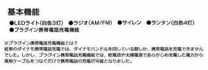 プラグインラジオライト マルチパワーステーション2 5605(支社倉庫発送品)