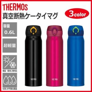 THERMOS(サーモス) 真空断熱ケータイマグ 0.6L JNL-603