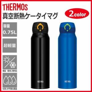THERMOS(サーモス) 真空断熱ケータイマグ 0.75L JNL-753