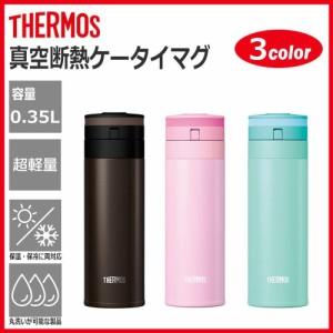 THERMOS(サーモス) 真空断熱ケータイマグ 0.35L JNS-351