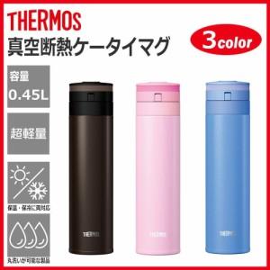 THERMOS(サーモス) 真空断熱ケータイマグ 0.45L JNS-451