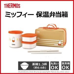 THERMOS(サーモス) miffy(ミッフィー) 保温弁当箱 OR・オレンジ DBQ-253B