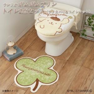 トイレ2点セット(洗浄・暖房便座用フタカバー&トイレマット) サンリオ ポムポムプリン SB-316