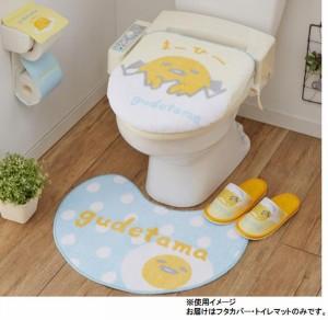 トイレ2点セット(洗浄・暖房便座用フタカバー&トイレマット) サンリオ ぐでたま SB-310