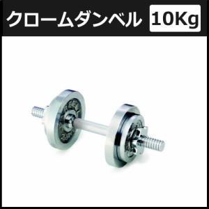 クロームダンベル 10kg 1個 NK-720
