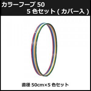カラーフープ50 5色セット(カバー入) NLS-350