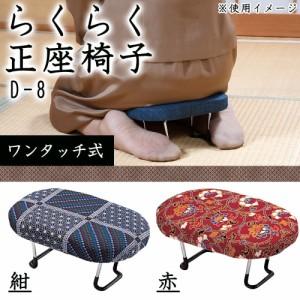 らくらく正座椅子 (ワンタッチ式) D-8