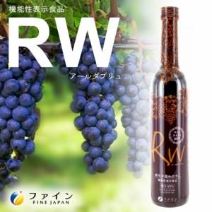 ファイン 機能性表示食品 RW(アールダブリュ) GABA配合レッドワインテイスト飲料(ノンアルコール) 500ml×12本