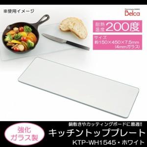Belca(ベルカ) キッチントッププレート 15×45cm KTP-WH1545 ホワイト