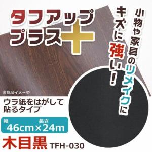 菊池襖紙工場 タフアッププラス 粘着シート 46cm×24m 木目黒 TFH-030