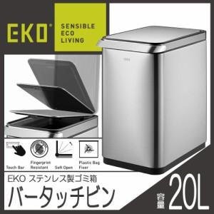 EKO イーケーオー ステンレス製ゴミ箱 ダストボックス バータッチビン 20L シルバー EK9179MT-20L