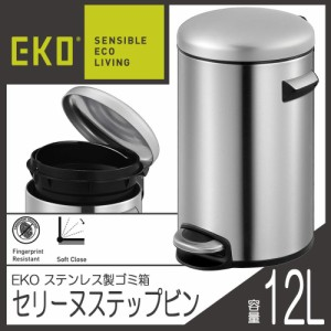 EKO(イーケーオー) ステンレス製ゴミ箱(ダストボックス) セリーヌ ステップビン 12L シルバー EK9214MT-12L