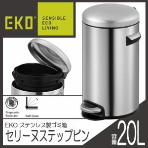 EKO イーケーオー ステンレス製ゴミ箱 ダストボックス セリーヌ ステップビン 20L シルバー EK9214MT-20L