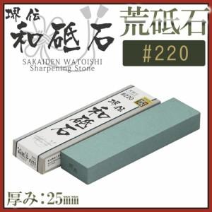 ナニワ研磨 日本製 堺伝 和砥石 25mm厚 粒度:220 荒研ぎ用 WSD-01