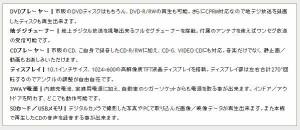 Bearmax 10.1インチ・ポータブルDVDプレーヤー 地デジフルセグ対応 DP-101F