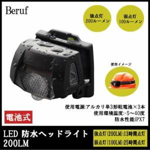 Beruf BHL-L07DB LED 防水ヘッドライト 200LM 電池式