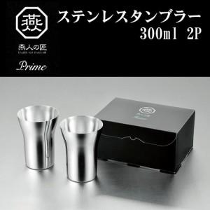 燕人の匠(プライム) 日本製 ステンレスタンブラー 300ml 2P ES-400匠の技が光る ステンレスタンブラー