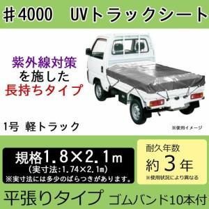萩原工業 ♯4000 UVトラックシート シルバー 1号 軽トラック 1.8m×2.1m軽くて強い 防水性トラックシート