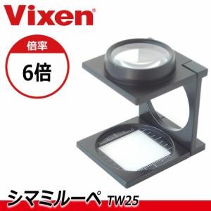 Vixen ビクセン シマミルーペ TW25