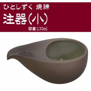 日本製 陶酔庵 注器(小) ひとしずく 焼締 130ml 6048-7510