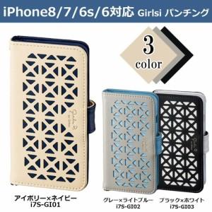 iPhone8/7/6s/6対応 Girlsi パンチング