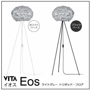 ELUX(エルックス) VITA(ヴィータ) Eos(イオス) トリポッド・フロア ライトグレー
