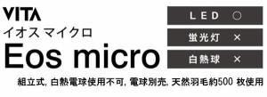 ELUX(エルックス) VITA(ヴィータ) Eos micro(イオスマイクロ) トリポッド・ベース ライトグレー