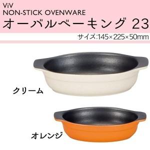 ViV(ヴィヴ) NON-STICK OVENWARE(ノンスティックオーブンウェア) オーバルベーキング23
