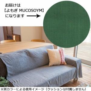 キーストーン マルチカバー ソリッドカラー W150×L225cm よもぎ MUCOSOYM
