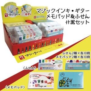 マジックインキ・ギター メモパッド&ふせん紙什器セット DPFSME100