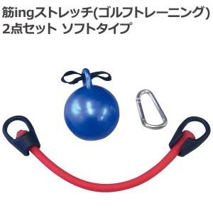 筋ingストレッチ(ゴルフトレーニング) 2点セット ソフトタイプ BX85-81