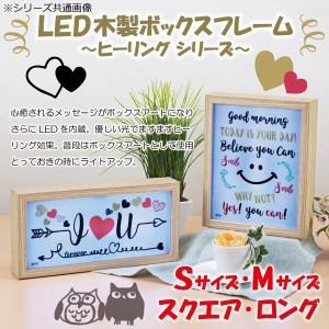 ユーパワー Stylish Art LED 木製ボックスフレーム -ヒーリングシリーズ- 「ハローラブ」 スクエア LE-03001