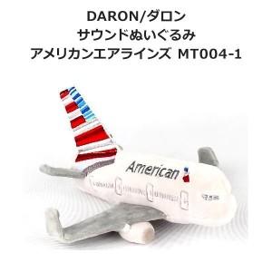 DARON/ダロン サウンドぬいぐるみ アメリカンエアラインズ MT004-1