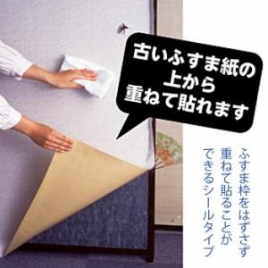シールタイプの粘着ふすま紙 94cm×2m 枠をはずさず今のふすま紙の上から重ねて貼れます