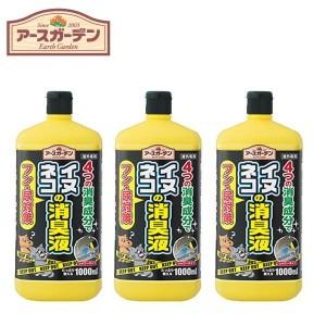 アース製薬 イヌ・ネコの消臭液 1000ml ×3本(支社倉庫発送品)