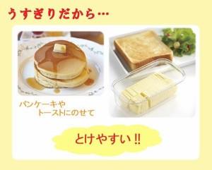 カットできちゃうバターケース ST-3005 バターを5g単位でカット  量る手間が省けるから料理もスイスイ